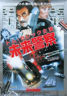 "Cartel ""Runaway, brigada especial"" japonés"