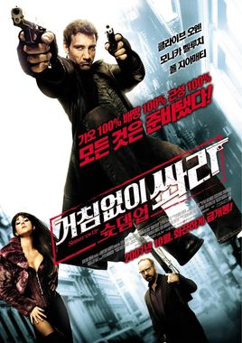 "Cartel ""Shoot 'Em Up - En el punto de mira"" coreano"