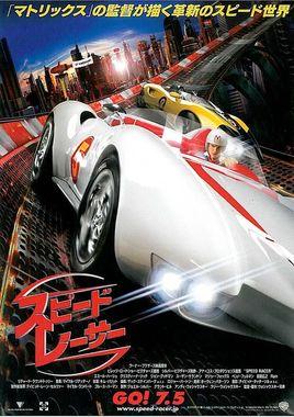 "Cartel ""Speed Racer"" japonés"