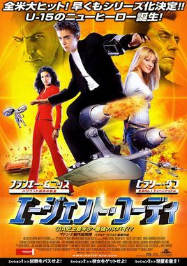"Cartel ""Superagente Cody Banks"" japonés"