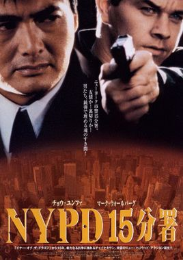 "Cartel ""The corruptor"" japonés"