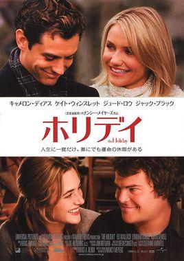 """Cartel """"The Holiday (Vacaciones)"""" japonés"""