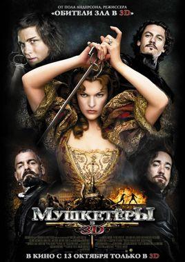 """Cartel """"Los tres mosqueteros (2011)"""" ruso"""