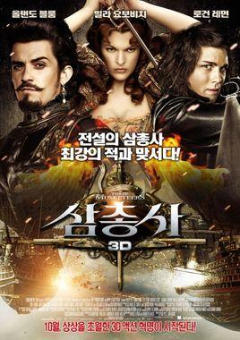 """Cartel """"Los tres mosqueteros (2011)"""" coreano 2"""
