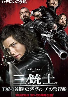 "Cartel ""Los tres mosqueteros (2011)"" japonés 2"