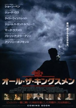 """Cartel """"Todos los hombres del rey"""" japonés"""