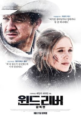 "Cartel de ""Wind River"" Corea del sur"