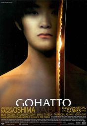 Cartel oficial en español de: Gohatto