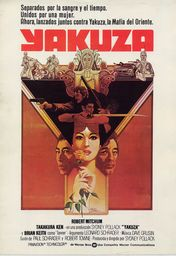 Cartel oficial en español de: Yakuza
