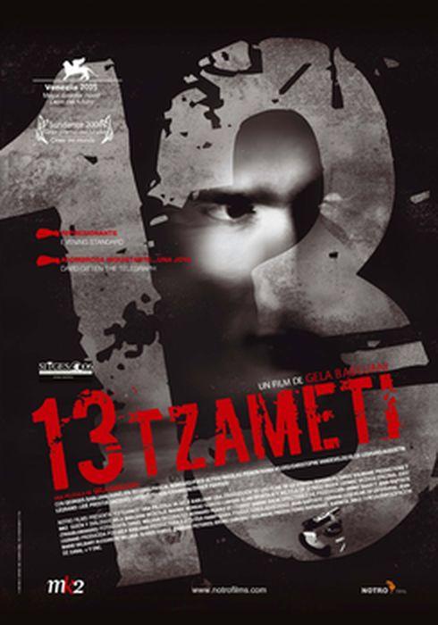 Cartel oficial en español de: 13 Tzameti