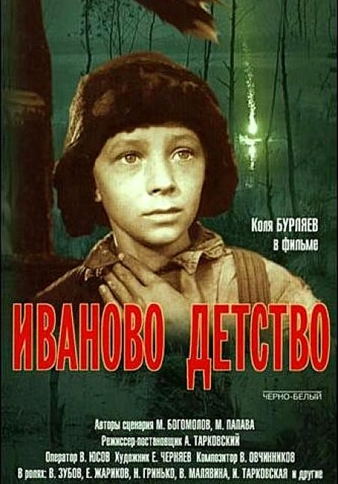 Cartel oficial en español de: La infancia de Iván